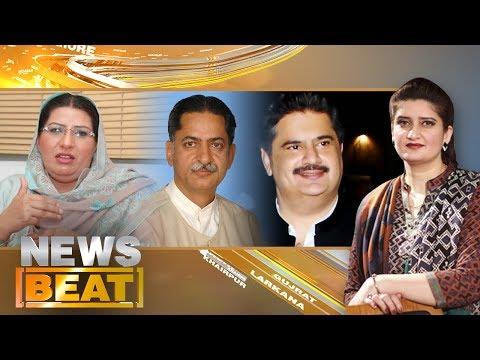 JIT Ki Report Ne Macha Dia Tehelka | News Beat | SAMAA TV | Paras Jahanzeb | 14 July 2017