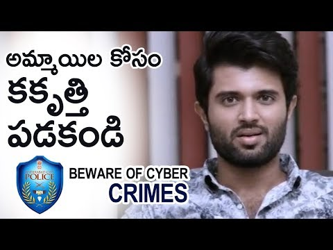 Arjun Reddy Vijay Devarakonda On Matrimonial Frauds