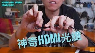 摺不斷神奇光纖HDMI線Fibbr