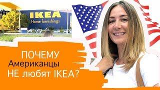 Почему американцы не любят IKEA?