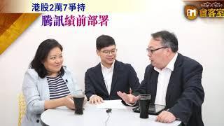 【iM會客室 青姐x沈大師】港股2萬7爭持 騰訊績前部署