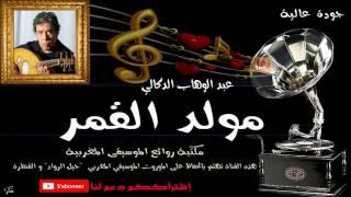 تحميل اغاني عبد الوهاب الدكالي : مولد القمر MP3
