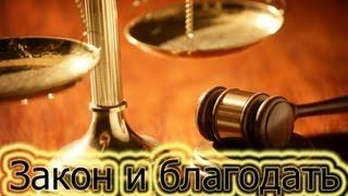 Закон в Новом Завете (послание к Римлянам) 1 часть