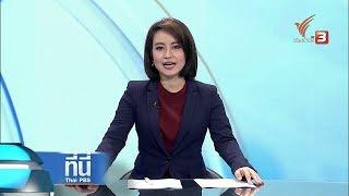 ที่นี่ Thai PBS : 22 ก.พ. 61 (22 ก.พ 61)