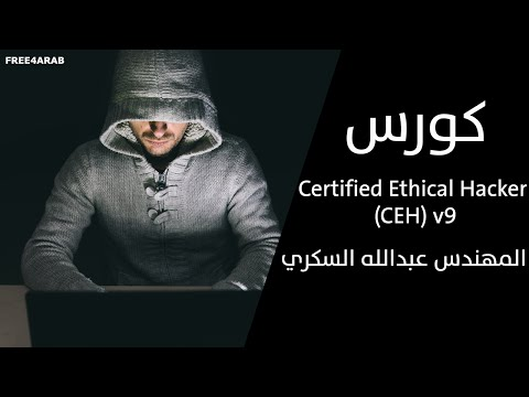 ‪25-Certified Ethical Hacker(CEH) v9 (Lecture 25 ) By Eng-Abdallah Elsokary | Arabic‬‏