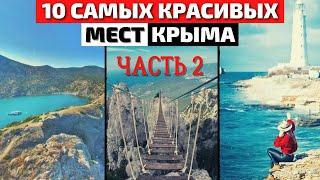 Топ 10 Самых Красивых Мест Крыма | Часть 2