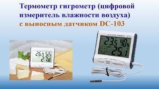 Двойной термометр и гигрометр повышенной точности от компании Alexel - видео