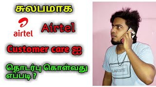 How to connect call to Airtel customer care easily in tamil   3 Steps to connect customer care
