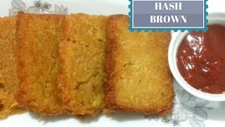 Easy Hash Brown Potatoes Recipe | Crispy Pan Fried Potatoes | Kids Appetizers | Nians Cooking Diary