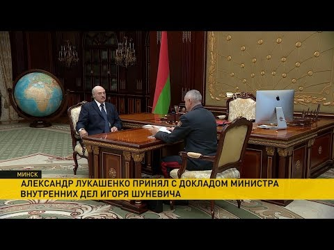 Последний доклад Игоря Шуневича в должности министра МВД Президенту Беларуси Александру Лукашкенко