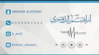 تحميل اغاني الفنان ابراهيم الدوسري | من مثلك | بدون موسيقى | فرقه كامله MP3