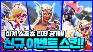 신규 이벤트 스킨 3종 선공개! 하계 스포츠 티저 분석!!