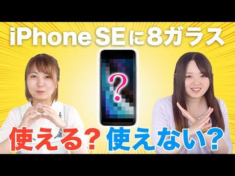 【検証】新型iPhone SEとiPhone 8ガラスフィルム&ケースの互換性は?ガラス浮きの原因は端末に問題アリ?【LEPLUS】
