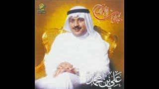 اغاني طرب MP3 علي بن محمد قصيدة تحميل MP3