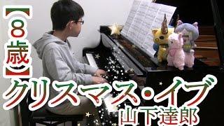 8歳クリスマス・イブ/山下達郎