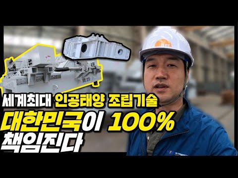 [연구원 브이로그] 세계 최대 인공태양 조립 책임질 장비도 100% 대한민국 기술로!
