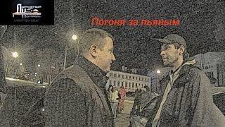 ДК 99 - Погоня за пьяным водителем Воронежа. Задержание.