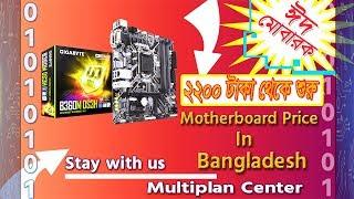Desktop Motherboard Price in Bangladesh 2018 ।। ঈদ অফার
