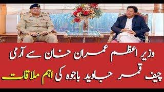 COAS Qamar Bajwa meet PM Imran Khan in Islamabad