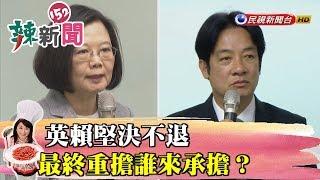 【辣新聞152】英賴堅決不退 最終重擔誰來承擔? 2019.03.22
