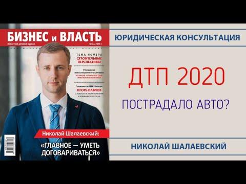 Автоюрист 🚨. ДТП 2020. Автомобиль