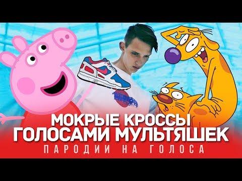 МОКРЫЕ КРОССЫ Голосами МУЛЬТЯШЕК | Тима Белорусских