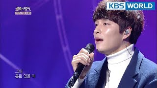Min Woohyuk - Always You're By My Side | 민우혁 - 언제나 그대 내 곁에 [Immortal Songs 2 / 2018.02.03]
