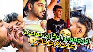 Mjrm Games Challenges !! تحديات مجرم قيمز - اقوى العقابات راح تسمعها في حياتك