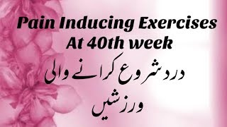 EXERCISES FOR NINTH MONTH ||PAIN INDUCING EXERCISES AT 40TH WEEK||EXERCISES FOR NORMAL DELIVERY