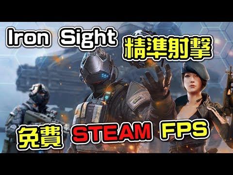 【小游】Steam免費FPS!無聊時又多一款遊戲玩XD《精準射擊 Iron Sight》