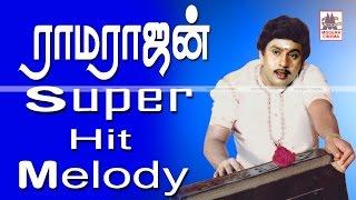 Ramarajan Melody Songs | ராமராஜன் சூப்பர்ஹிட் மெல்லிசை பாடல்கள்