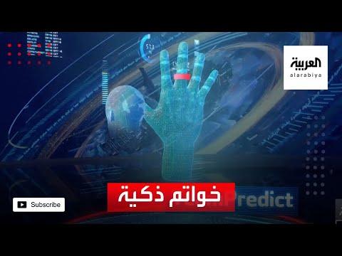 العرب اليوم - شاهد : خواتم ذكية قادرة على التنبؤ بإصابة حاملها بـ