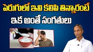 Disadvantages Of Eating Curd With Fruits | Dr Raghupathi | Health Tips | SumanTV Organic Foods