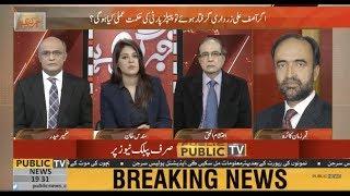 Who is conspiring against Asif Zardari? Anchor Sundas Khan to Qamar Zaman Kaira