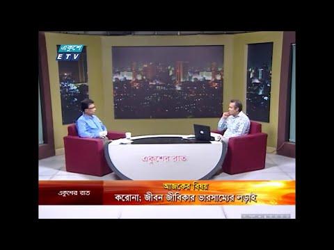 Ekusher Rat || বিষয়: করোনা; জীবন জিবীকার ভারসাম্যের লড়াই || 04 June 2020 || ETV Talk Show