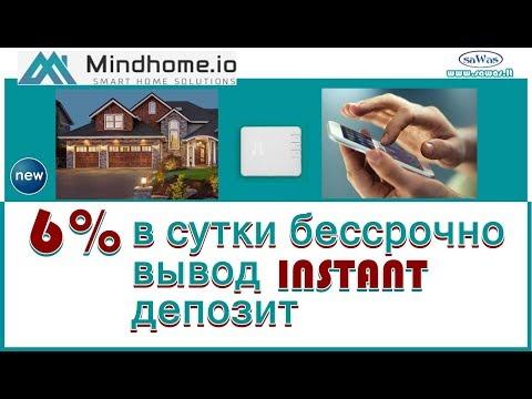 НЕ ПЛАТИТ MindHome - Новинка: 6% в сутки бессрочно, вывод INSTANT. Обзор. Депозит, 10 Октября 2019