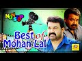 Best of Mohanlal | Non Stop Malayalam Film Songs | Romantic Movie Songs | Superhit Melody Songs