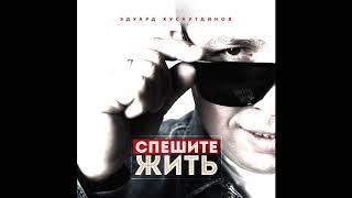 Спешите жить - Эдуард Хуснутдинов. Премьера 2019