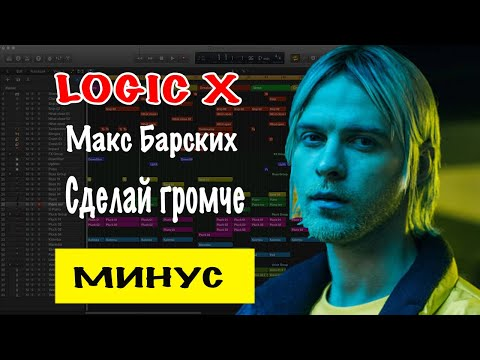 Макс Барских - Сделай громче (минус)