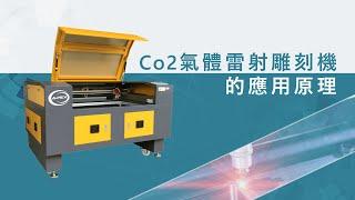 Co2氣體雷射雕刻機的應用原理