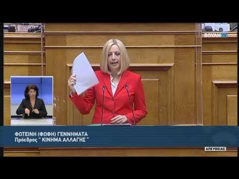 Φ.Γεννηματά (Πρόεδρος ΚΙΝΗΜΑ ΑΛΛΑΓΗΣ) (Αντιμετώπιση πανδημίας) (12/11/2020)