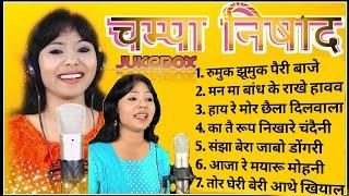 Champa Nishad All Cg Song JukeBox | Cg Most Popular Singer Evergreen Hits CG Songs