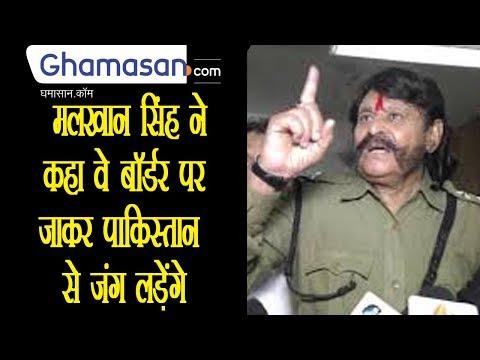 Daku Malkhan Singh  ने कहा वे Border पर जाकर Pakistan से जंग लड़ेंगे