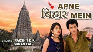 अपने बिहार में - APNE BIHAR MEIN | Latest Bihar Rap Song 2019 | RAKSHIT D.K., SUMAN LAL | T-Series - SERIES