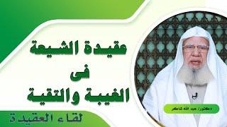 عقيدة الشيعة فى الغيبة والتقية برنامج لقاء العقيدة مع فضيلة الدكتور عبد الله شاكر