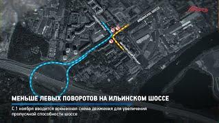 Меньше левых поворотов на Ильинском шоссе