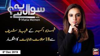 Sawal Yeh Hai | Maria Memon | ARYNews | 6 December 2019