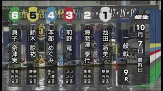 桐生競艇 最終日10/7 池田浩美 大事故。。大丈夫か