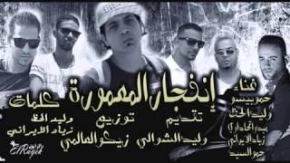 تحميل اغاني مهرجان انفجار المعمورة مافيا العظماء والافاتار زياد الايراني ووليد الشوالي MP3