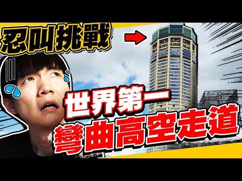 黃氏兄弟-60樓高空玻璃,哲哲有懼高症不敢看地下
